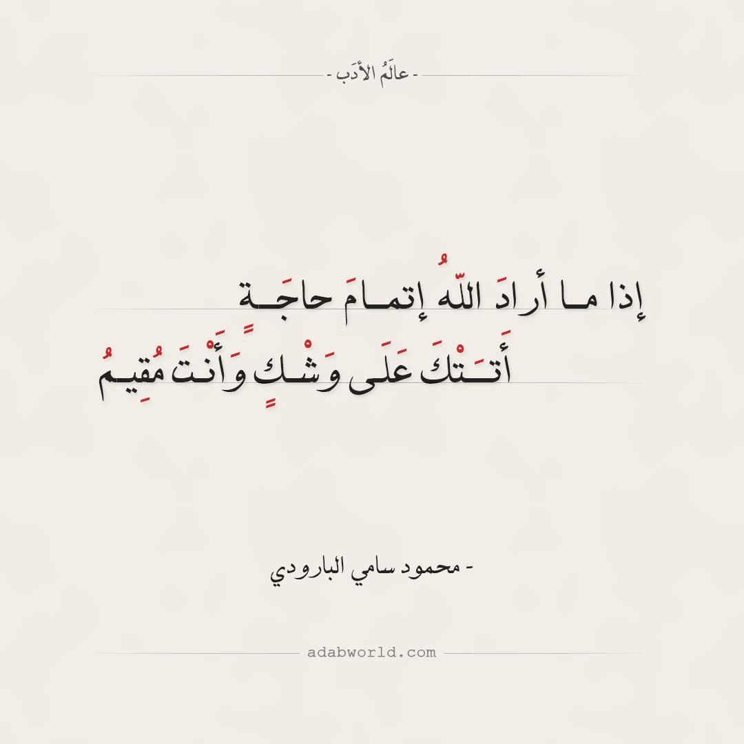 إذا ما أرادَ اللهُ إتمامَ حاجة - محمود سامي البارودي