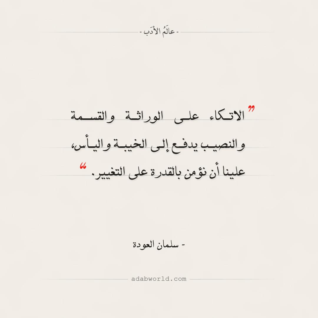 كلمات للشيخ سلمان العودة تستحق القراءة