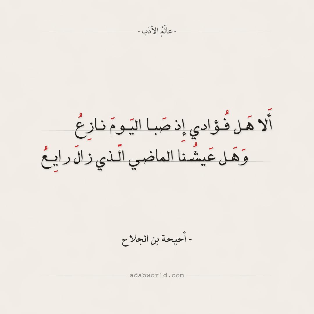 أحيحة بن الجلاح - ألا هل فؤادي إذ صبا اليوم نازع