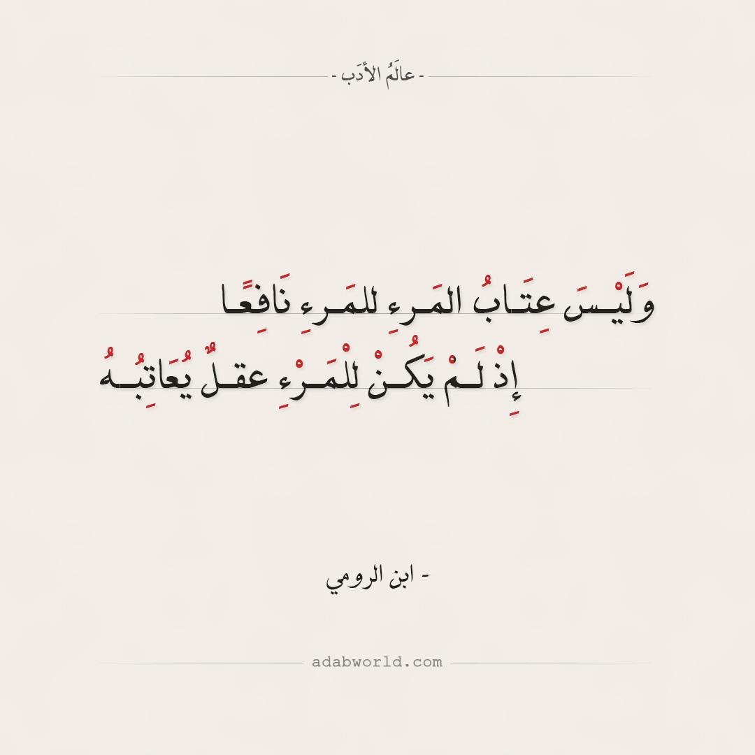 وليس عتاب المرء للمرء نافعاً - لابن الرومي