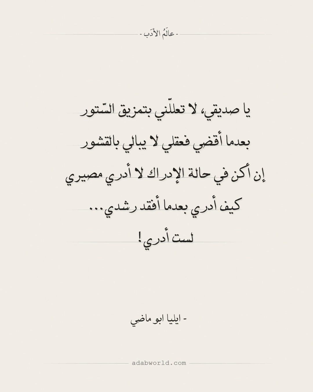 من قصيدة الطلاسم لايليا ابو ماضي