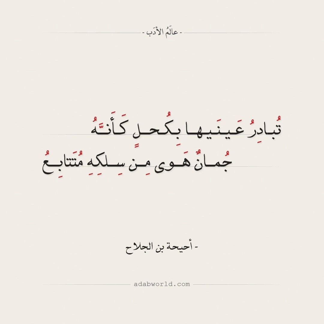 شعر أحيحة بن الجلاح - تبادر عينيها بكحل كأنه