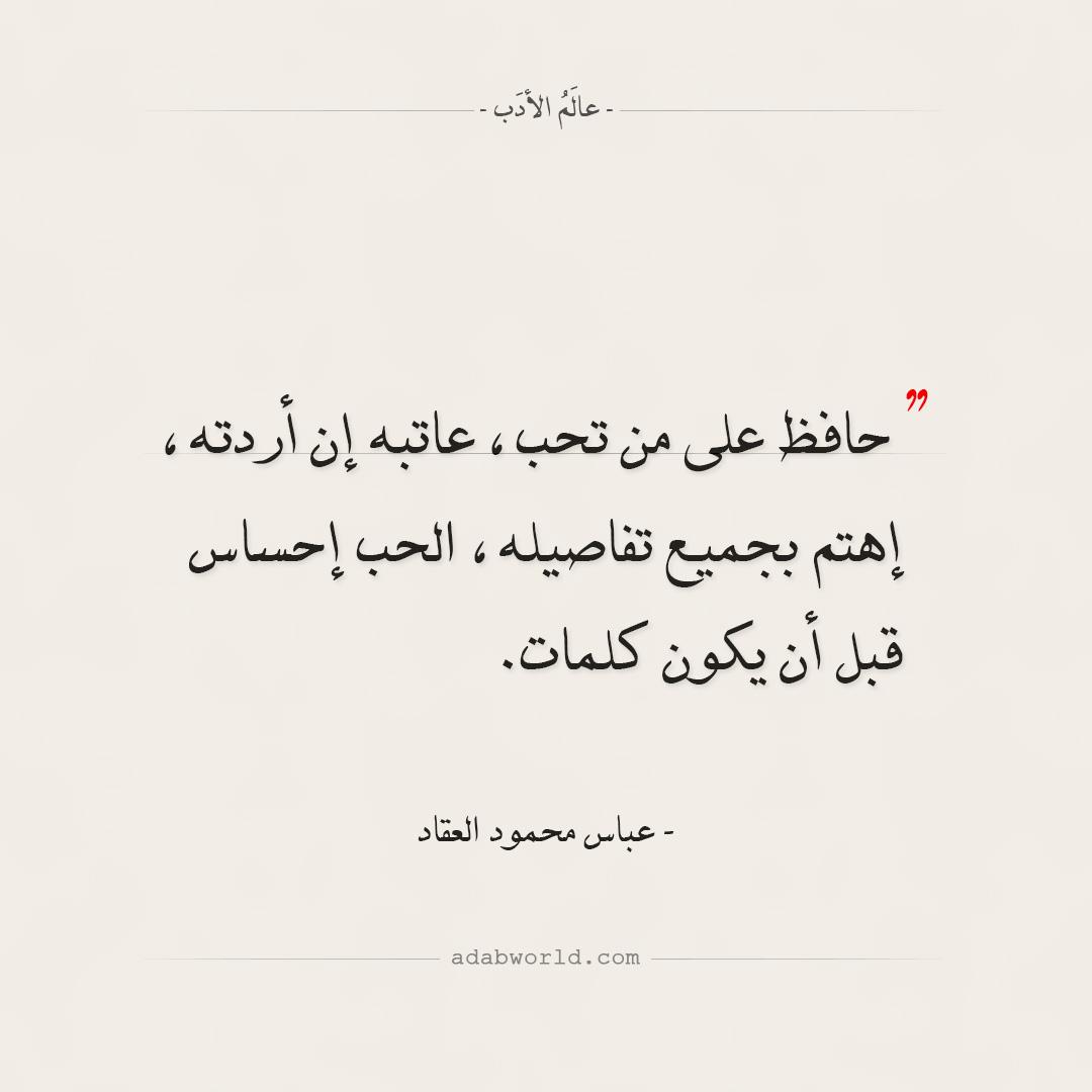 اقتباسات عباس محمود العقاد - حافظ على من تحب