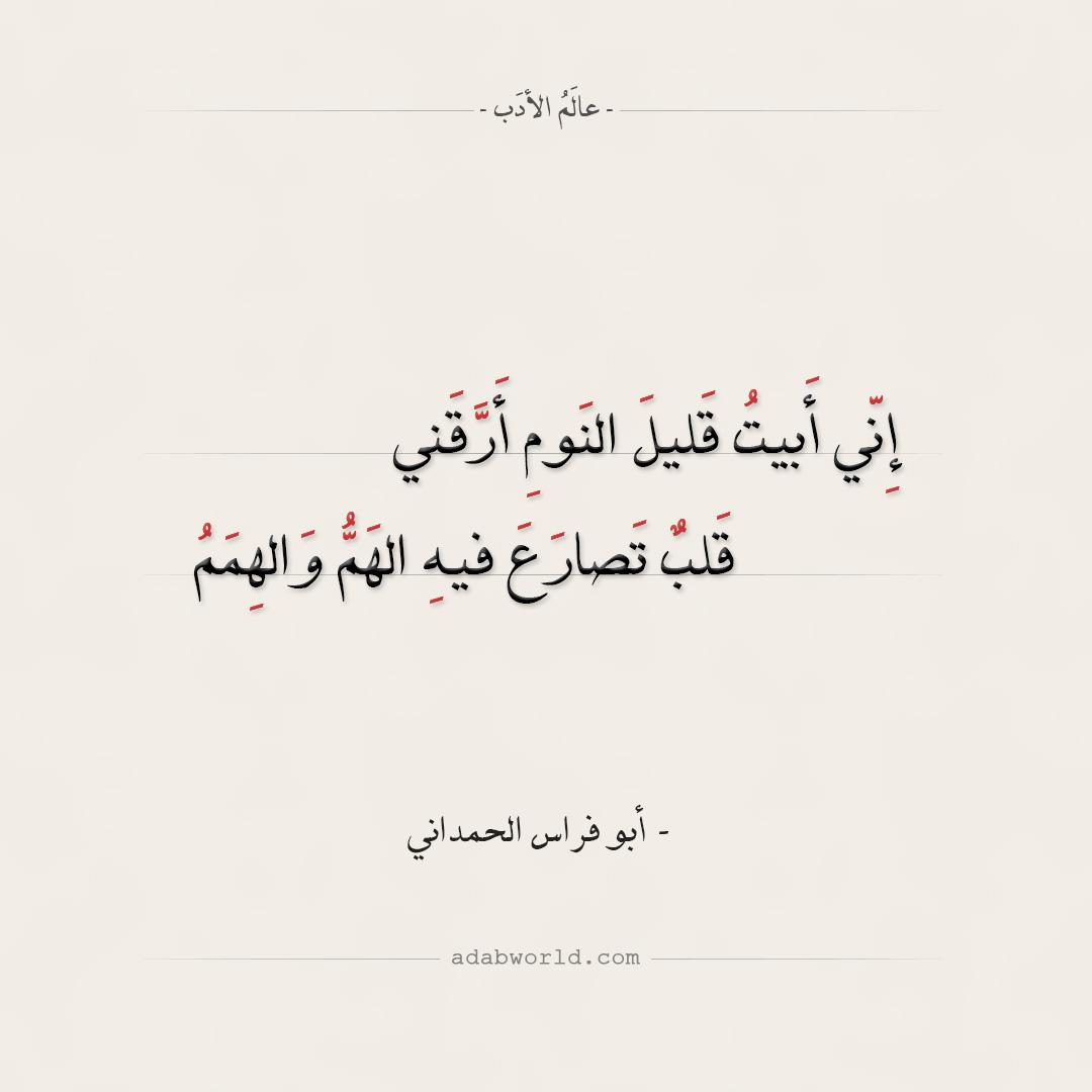 شعر أبو فراس الحمداني - إني أبيت قليل النوم أرقني