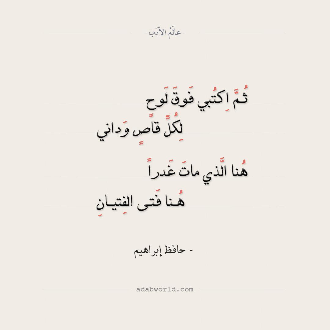 شعر حافظ إبراهيم - ثم اكتبي فوق لوح