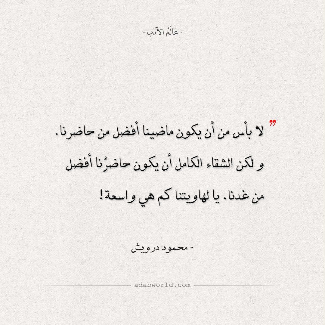 من اقوال محمود درويش في الحياة