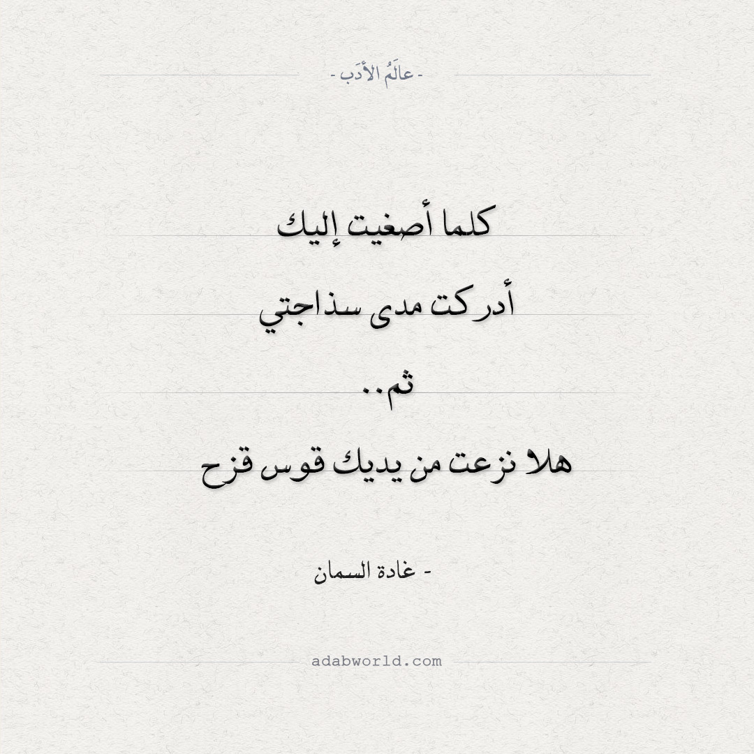 شعر غادة السمان - كلما أصغيت إليك