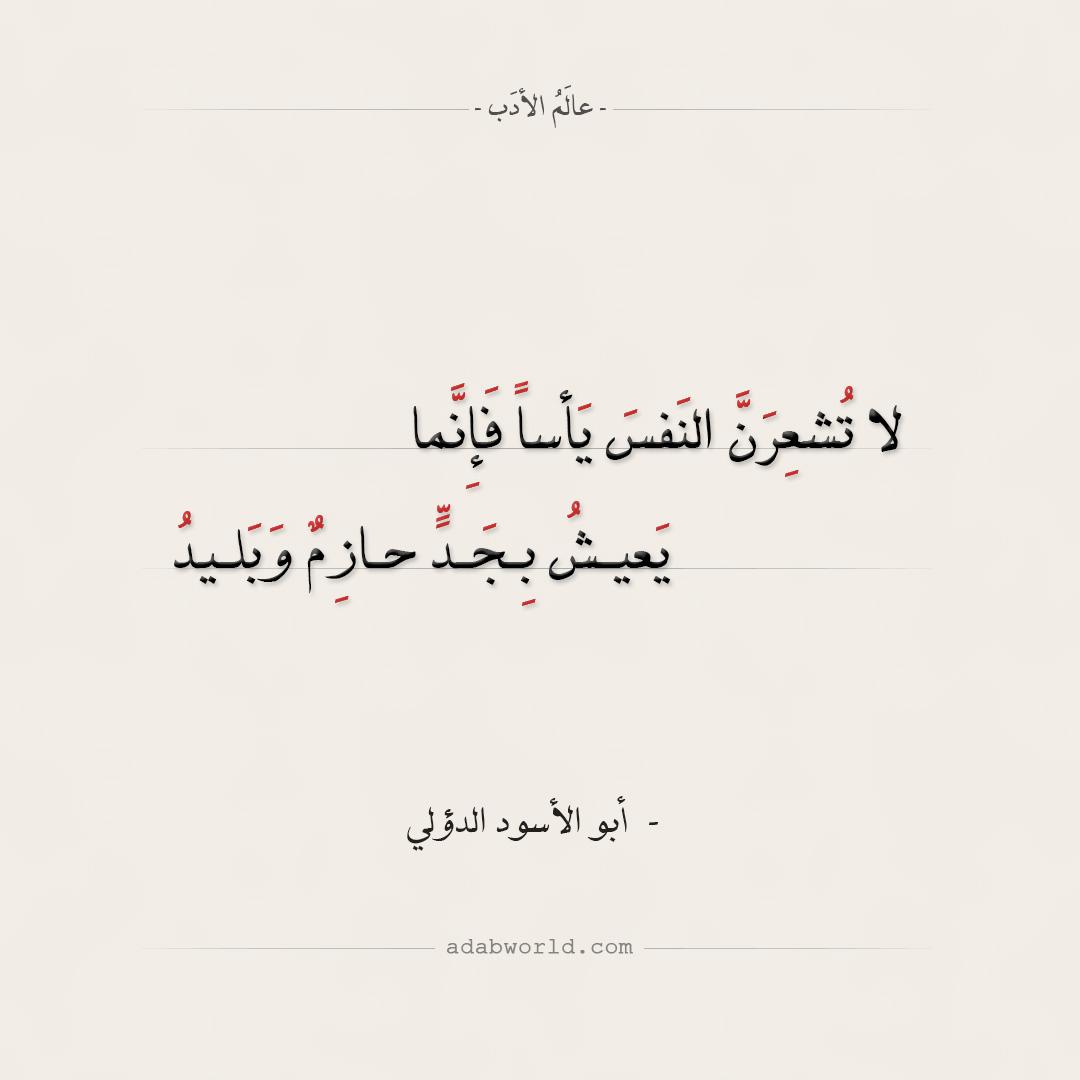 من شعر الحكمة لابي الاسود الدؤلي