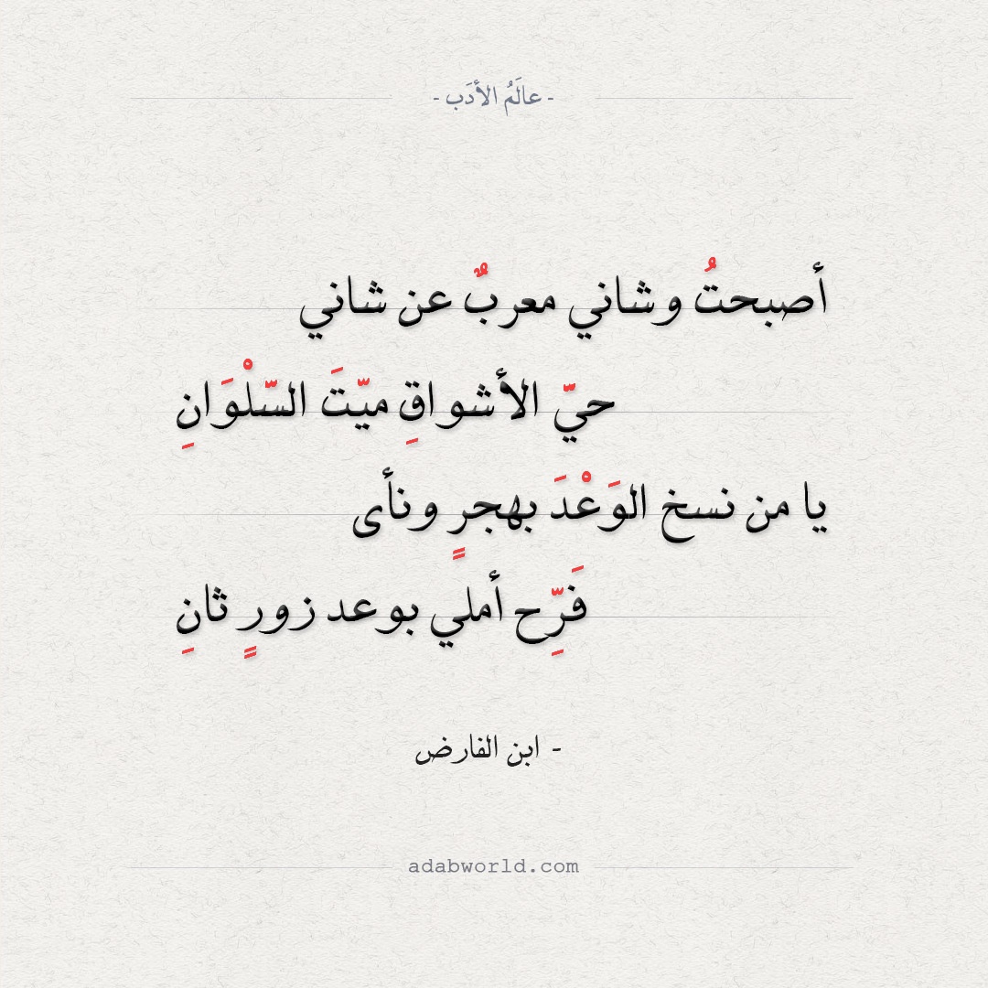 شعر ابن الفارض - أصبحت وشاني معرب عن شاني