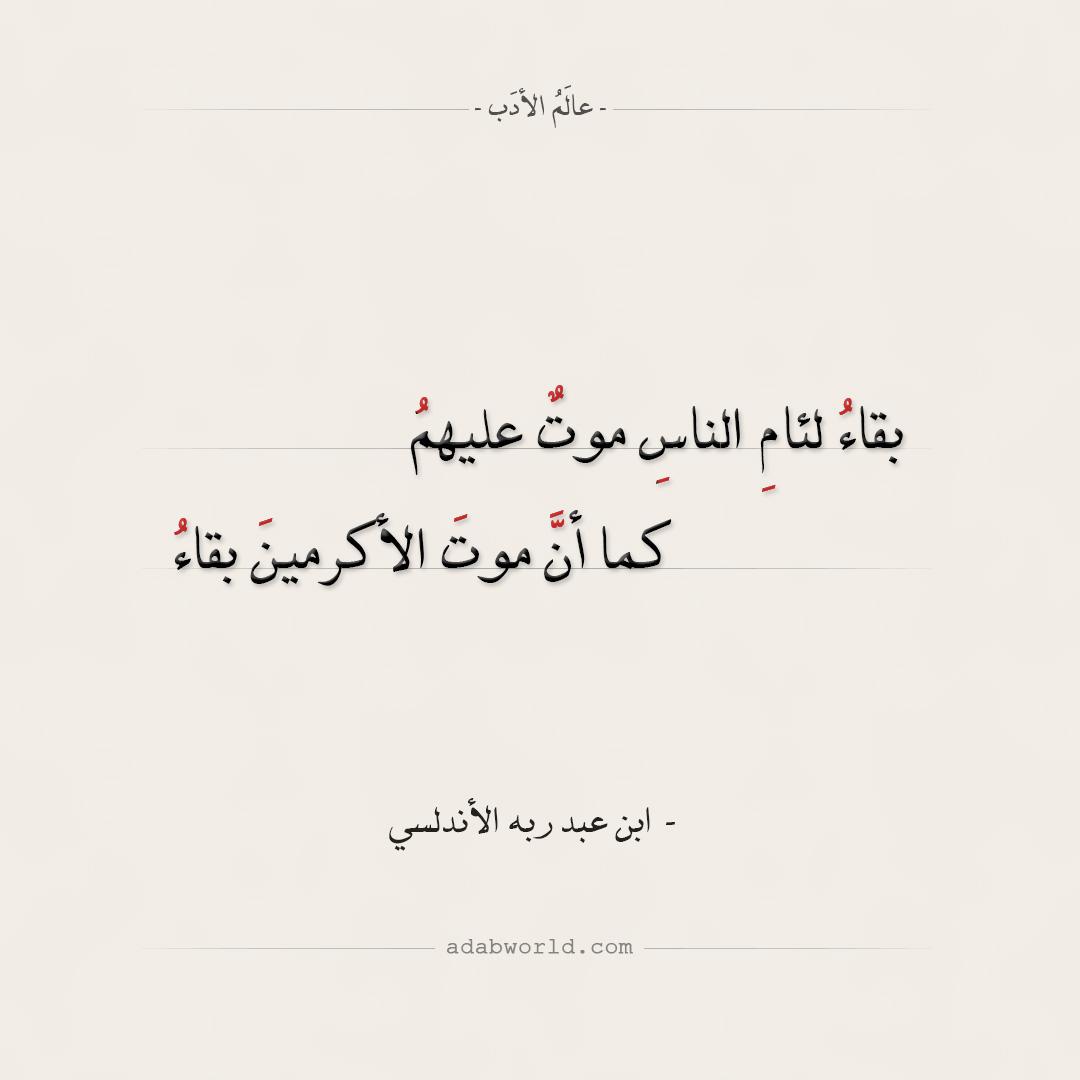 بقاء لئام الناس موت عليهم - ابن عبد ربه الأندلسي