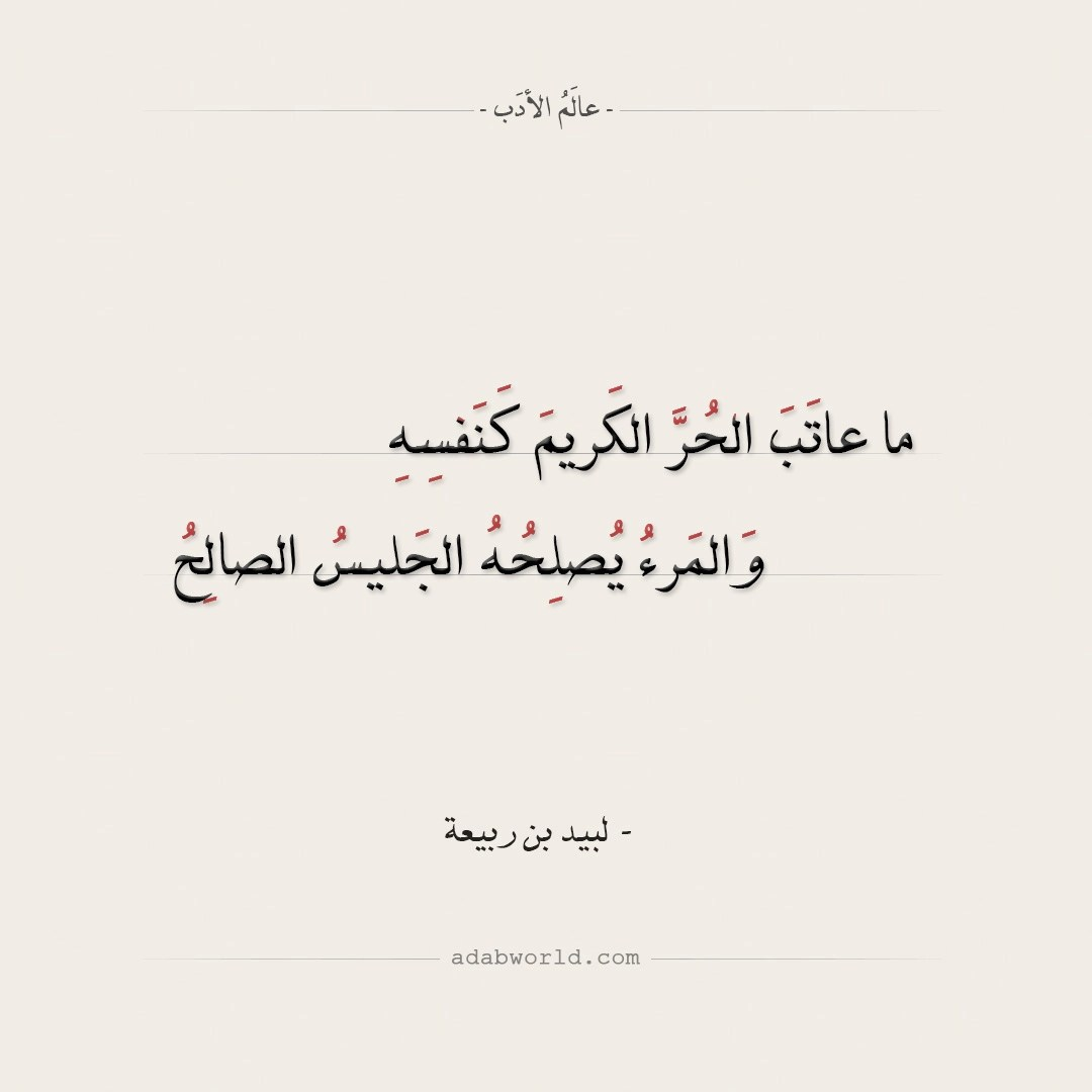 شعر لبيد بن ربيعة - ما عاتب الحر الكريم كنفسه