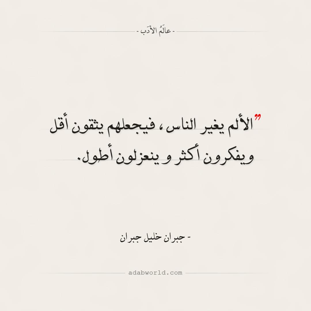 من اجمل اقتباسات جبران خليل جبران في الألم والوحدة