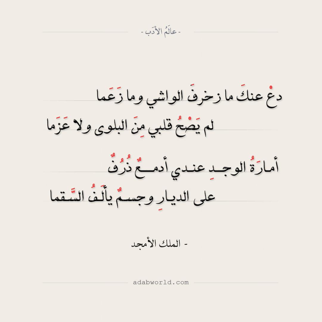 الملك الأمجد - دع عنك ما زخرف الواشي وما زعما