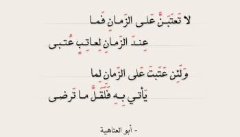 شعر أبو العتاهية - لا تعتبن على الزمان