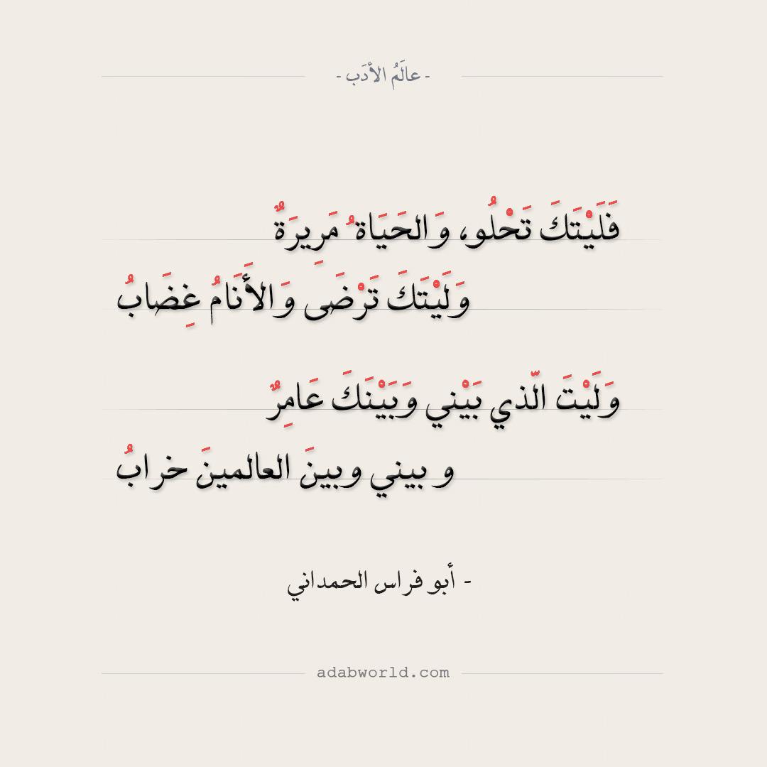 ابيات رائعة لأبو فراس الحمداني في العشق