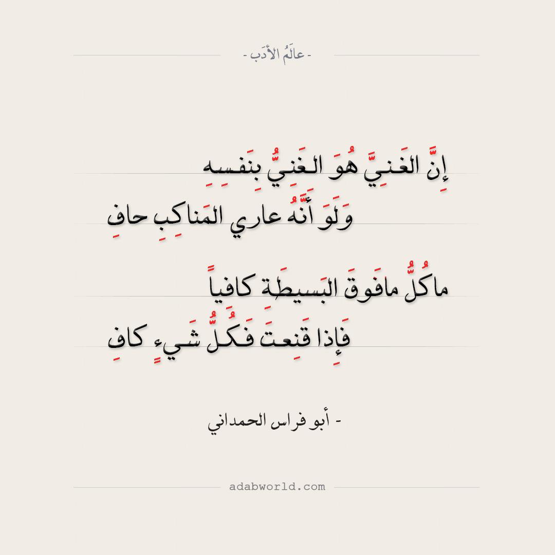 شعر أبو فراس الحمداني - إن الغني هو الغني بنفسه