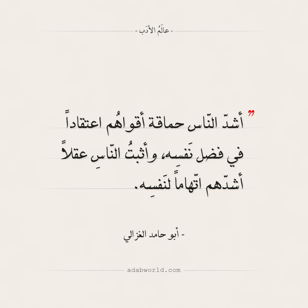 أشدّ النّاس حماقة من اقوال أبو حامد الغزالي