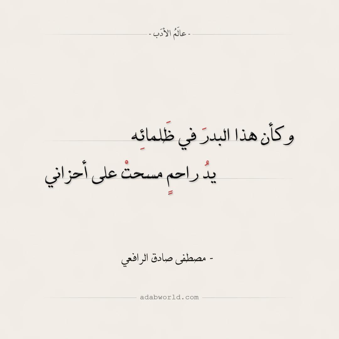 وكأنّ هذا البدرَ - مصطفى الرافعي