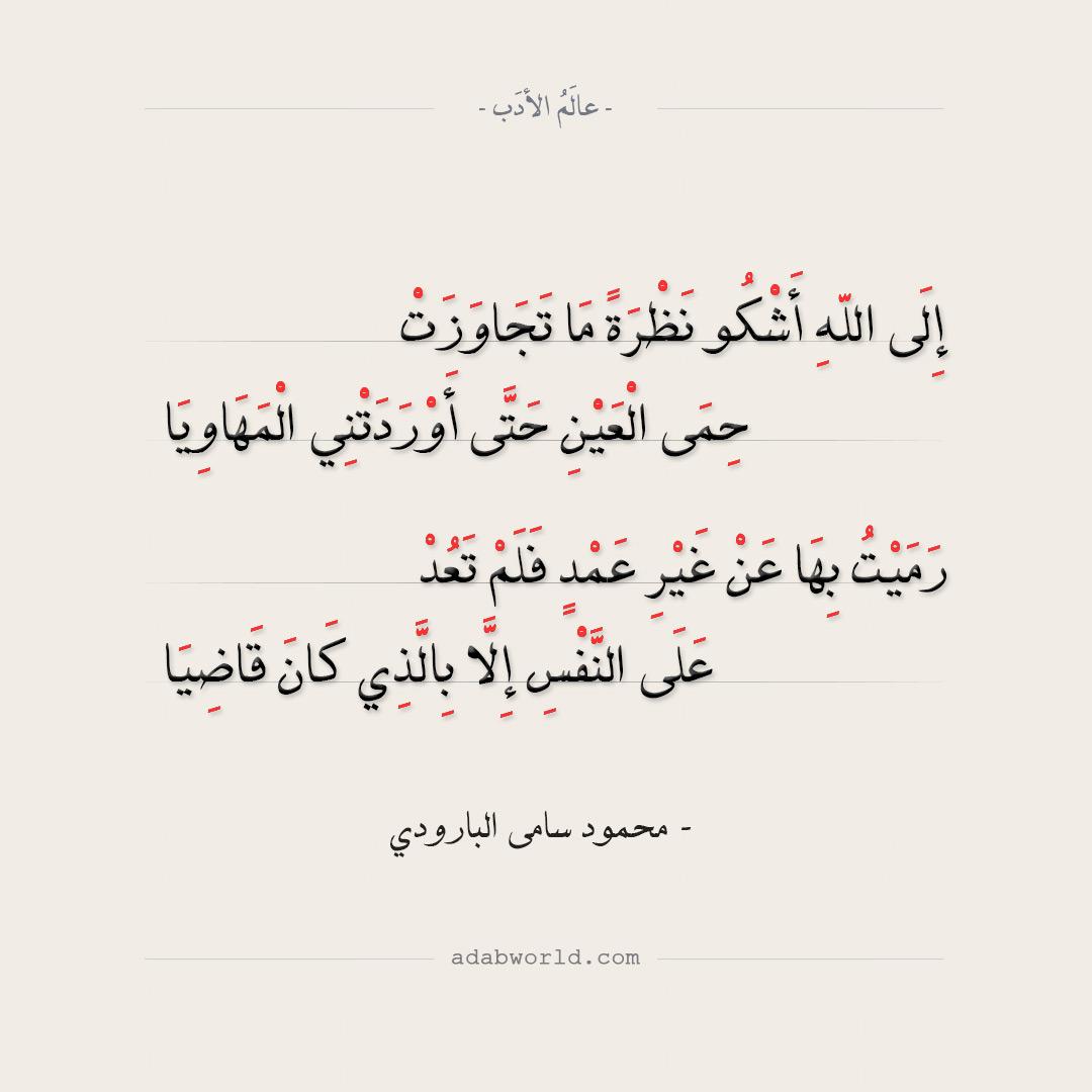 شعر محمود سامى البارودى - إلى الله أشكو نظرة ما تجاوزت