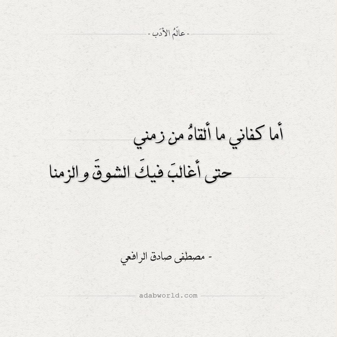 أما كفاني ما ألقاهُ من زمني - مصطفى صادق الرافعي