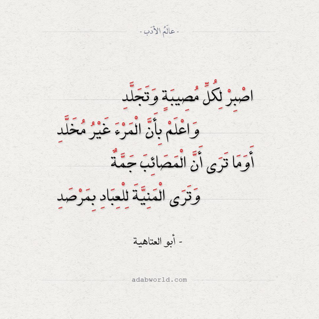 اصبر لكل مصيبة وتجلد - أبو العتاهية