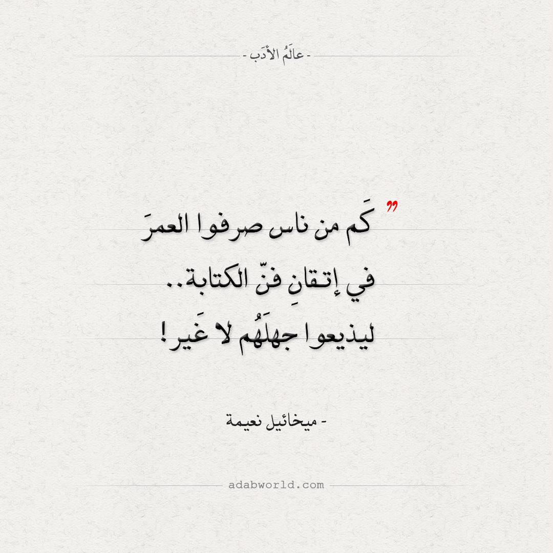 من اجمل العبارات المقتبسة لميخائيل نعيمة