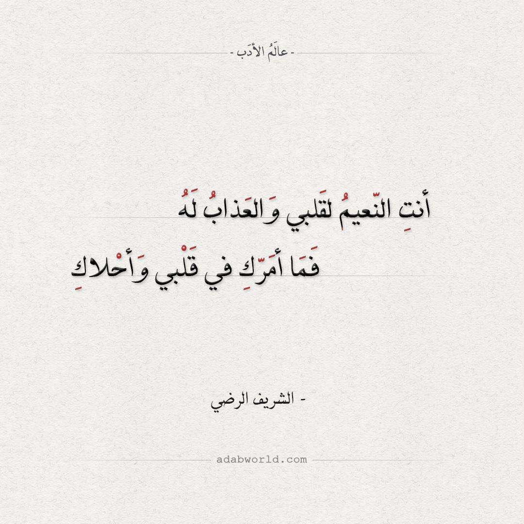 أبيات شعر مقتبسة من قصيدة: يا ظبية البان