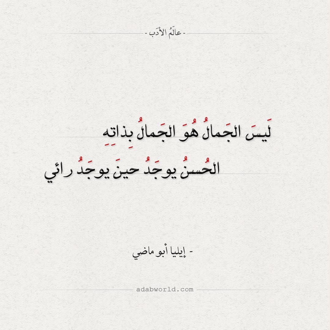 شعر إيليا أبو ماضي - ليس الجمال هو الجمال بذاته