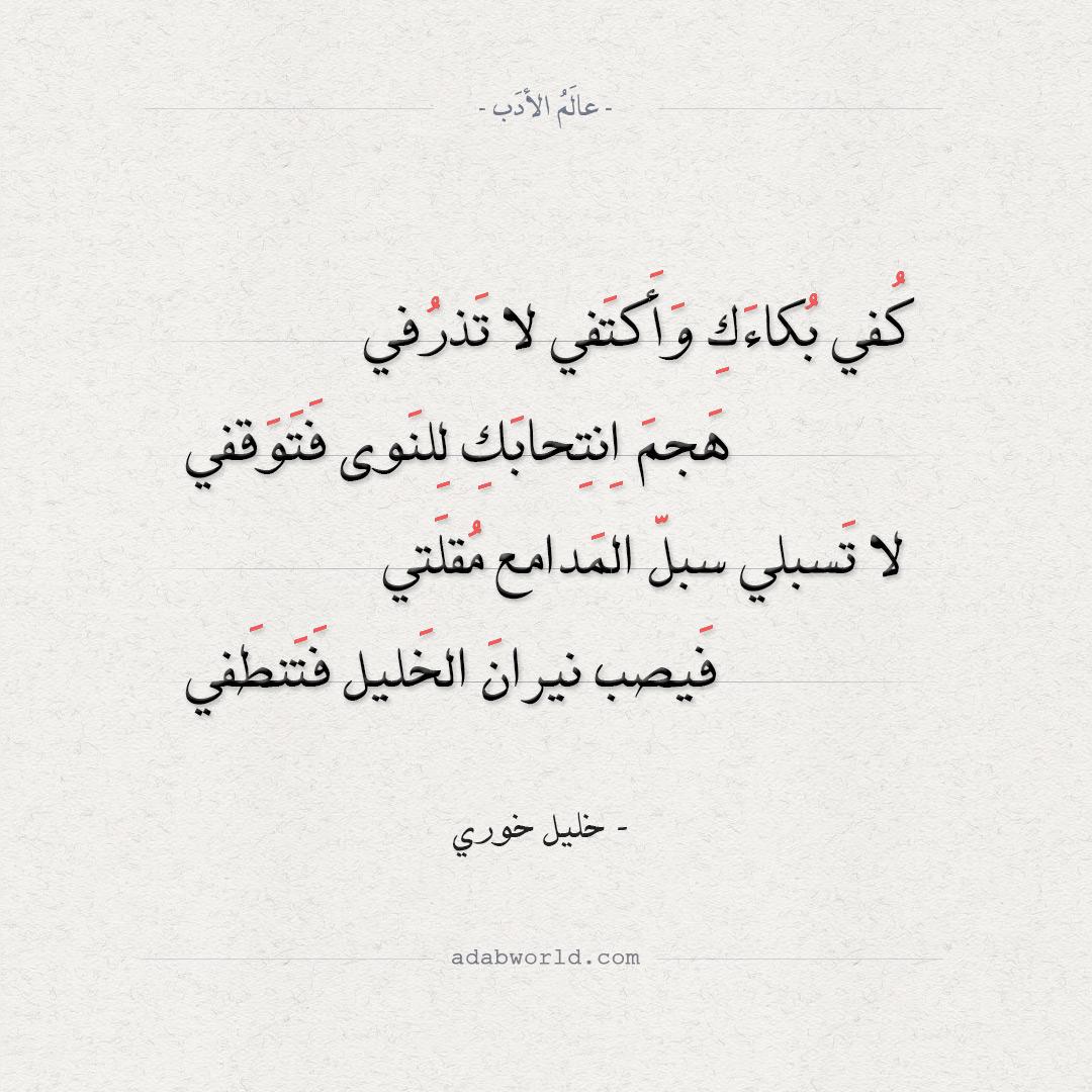 من اجمل القصائد التي قيلت في وصف البكاء لخليل خوري