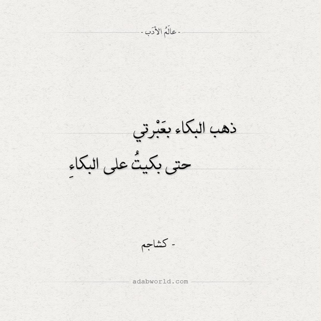مزجت دموع العين من اجمل القصائد الغزلية