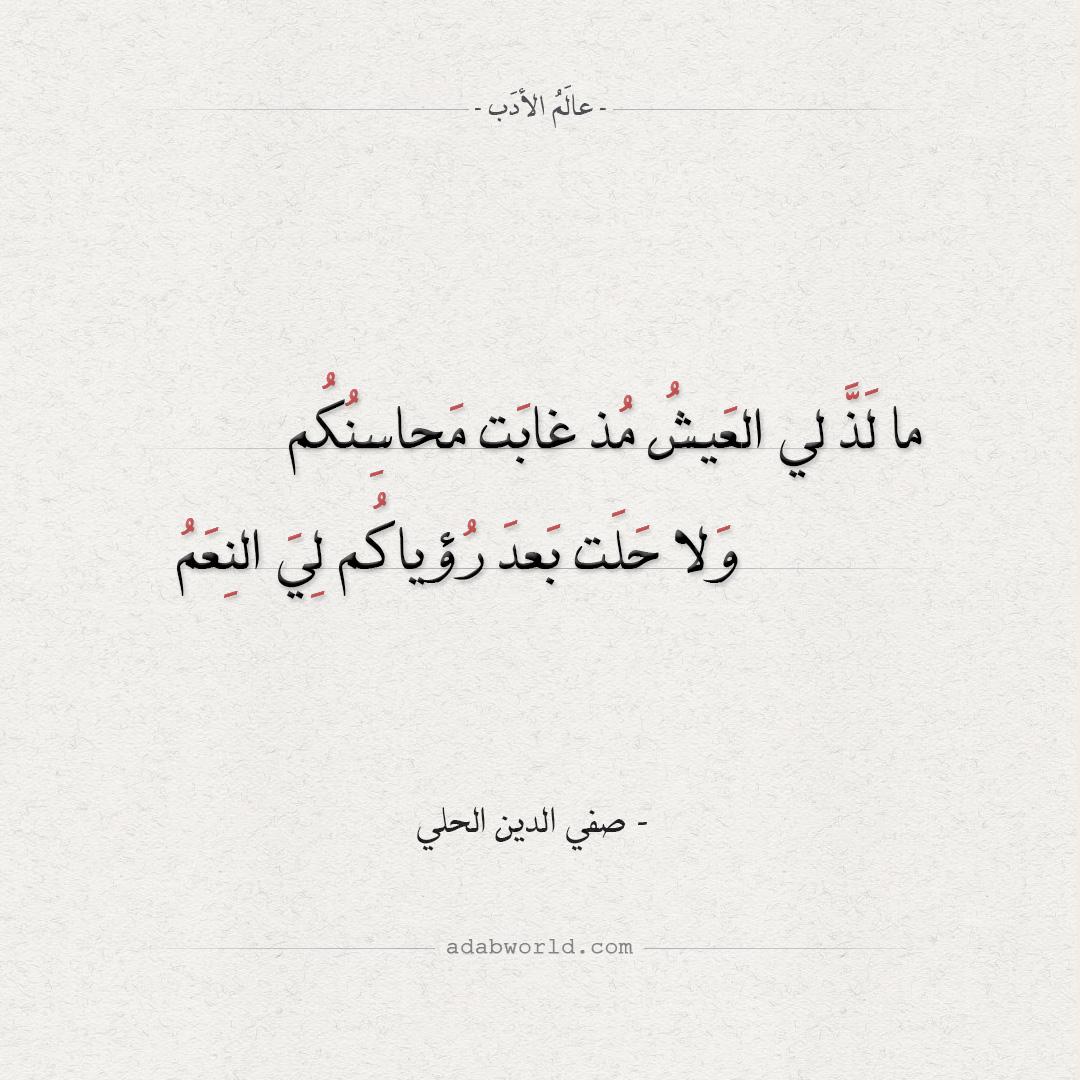 شعر صفي الدين الحلي - ما لذ لي العيش مذ غابت محاسنكم
