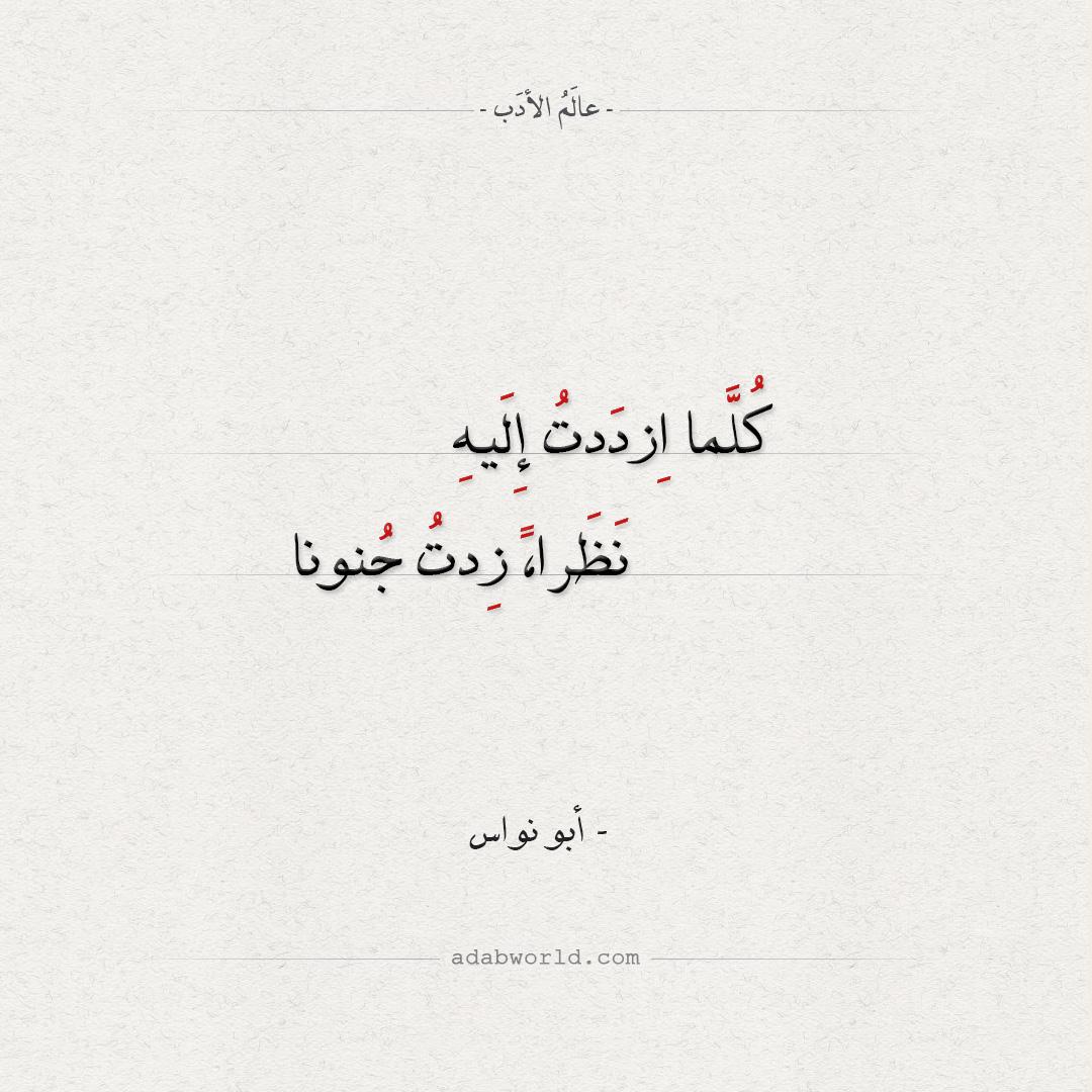 شعر أبو نواس - وبديع الحسن قد فاق الرشا