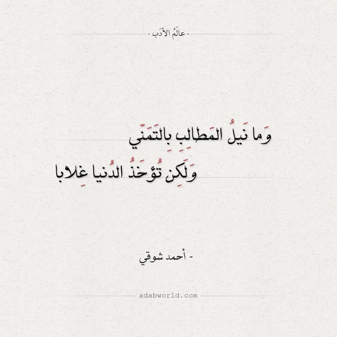 شعر أحمد شوقي وما نيل المطالب بالتمني عالم الأدب