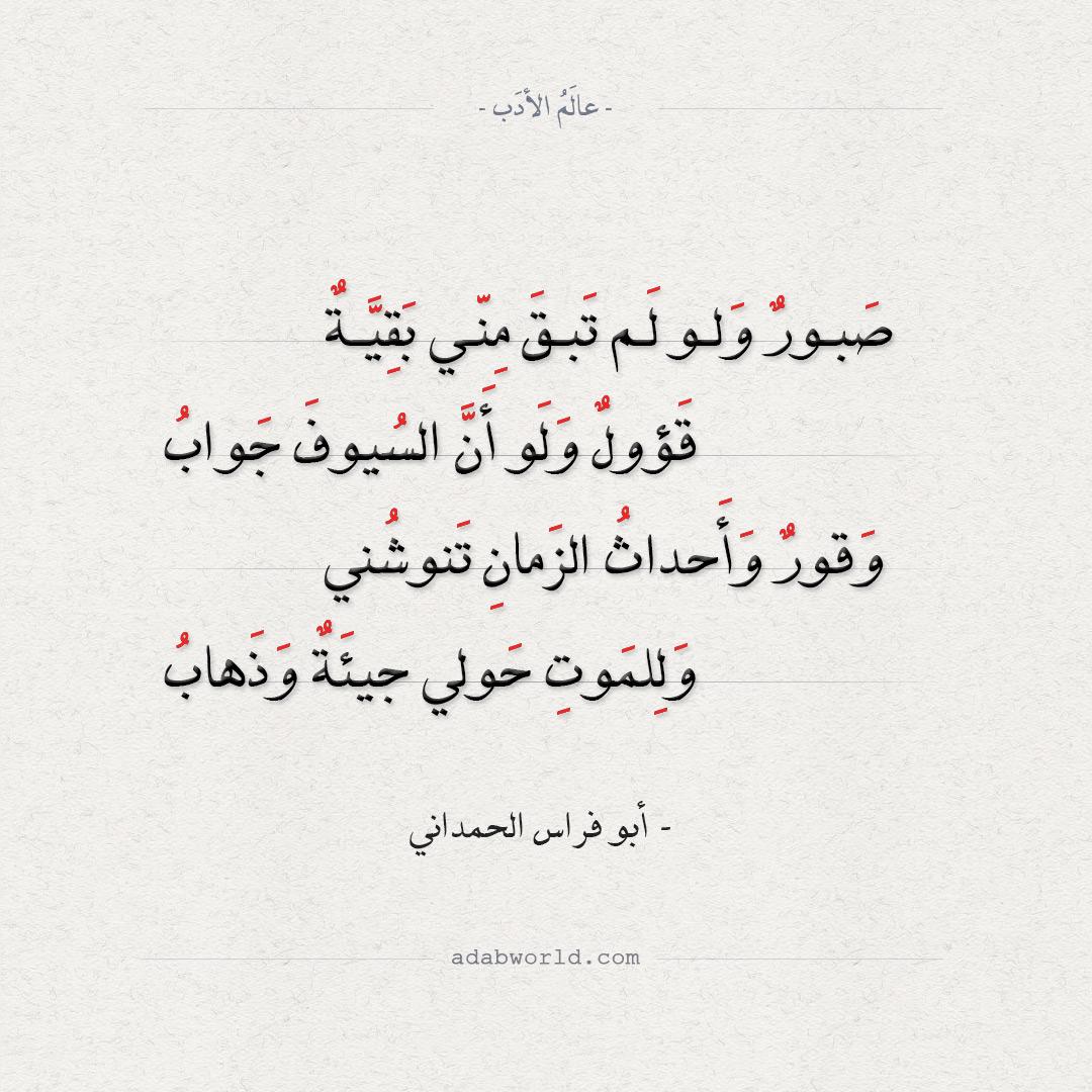 من اجمل ابيات الشعر لأبو فراس الحمداني