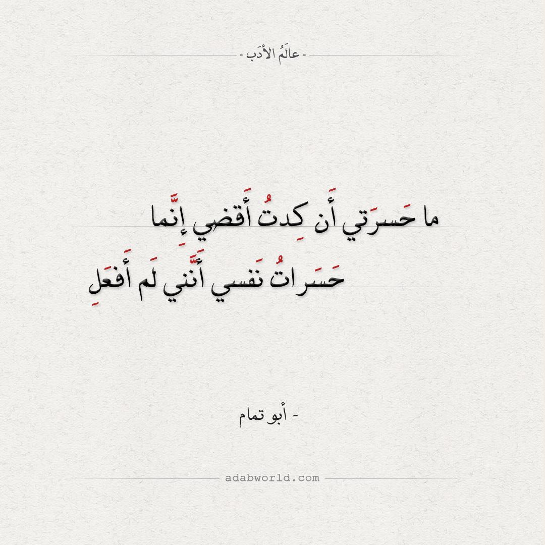 اجمل ابيات الشعر في الندم والحسرة للشاعر أبو تمام