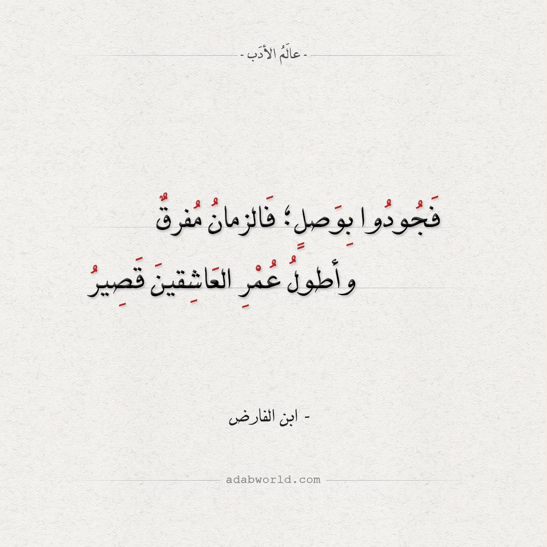 شعر ابن الفارض - والله ما مال الفؤاد لغيركم