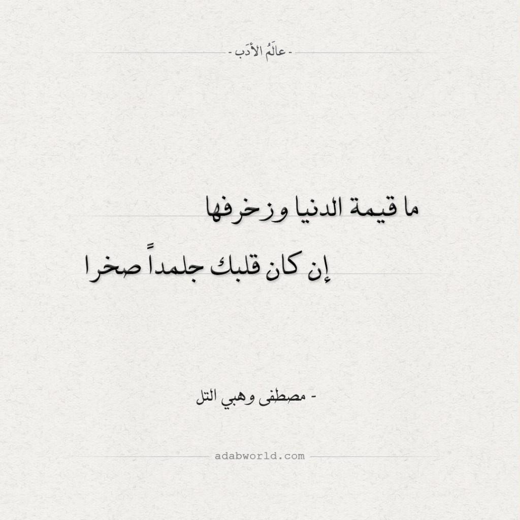 ما قيمة الدنيا وزخرفها؟ - مصطفى وهبي التل