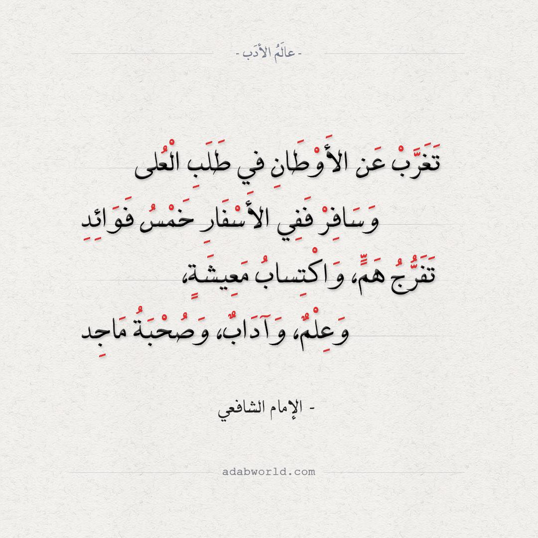 تغرب عن الأوطان في طلب العلا - الإمام الشافعي