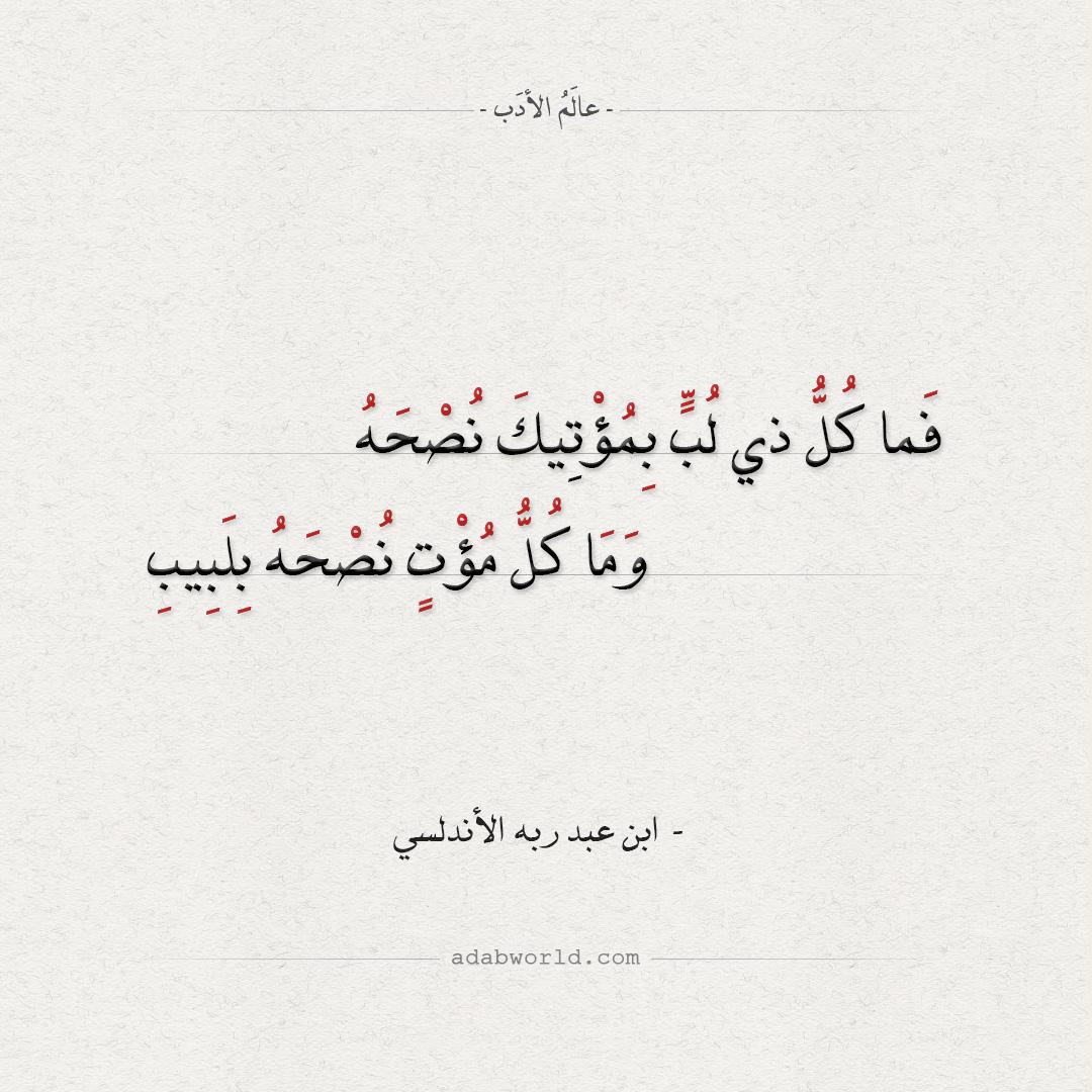 شعر ابن عبد ربه الأندلسي - فما كل ذي لب