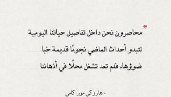 اقتباسات من رواية «كافكا على الشاطئ» لهاروكي موراكامي