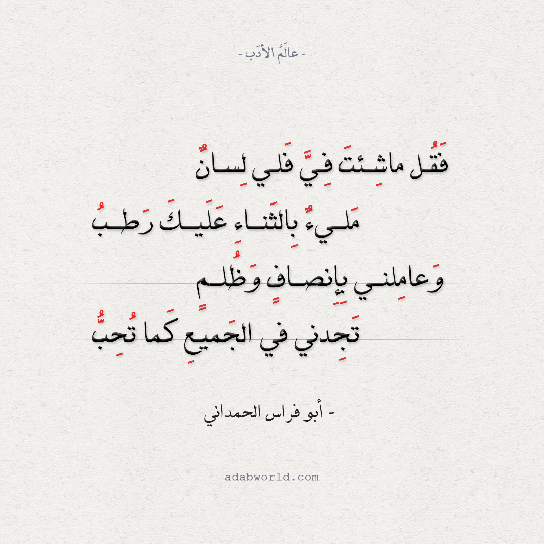 فقلْ ما شئتَ فيَّ - أبو فراس الحمداني