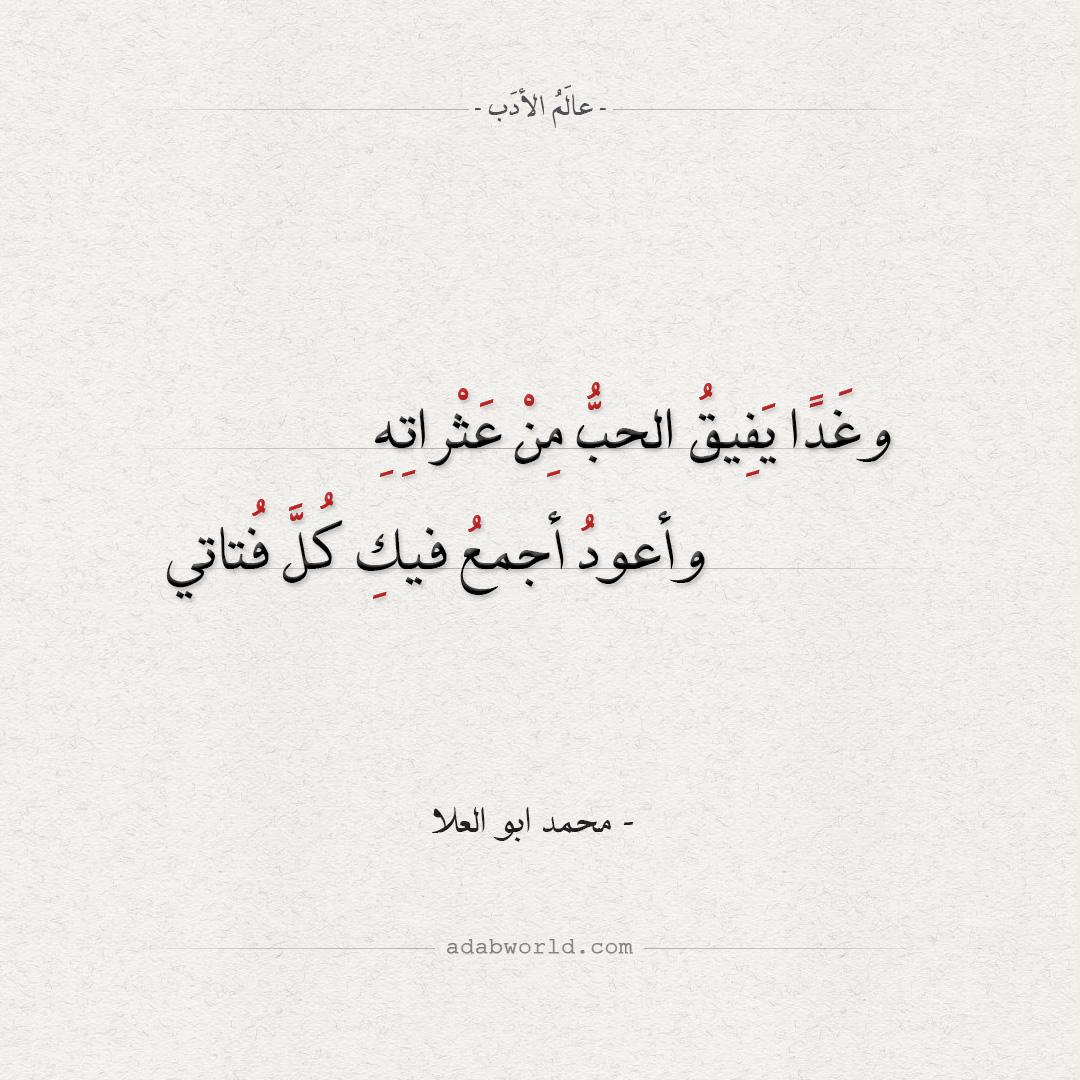 من اجمل ابيات الشعر لـ محمد ابو العلا