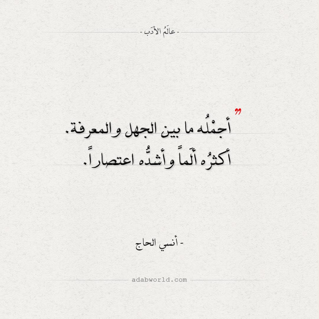 من اقوال انسي الحاج