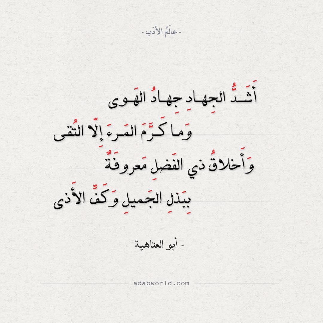 وأخلاق ذي الفضل معروفة - أبو العتاهية