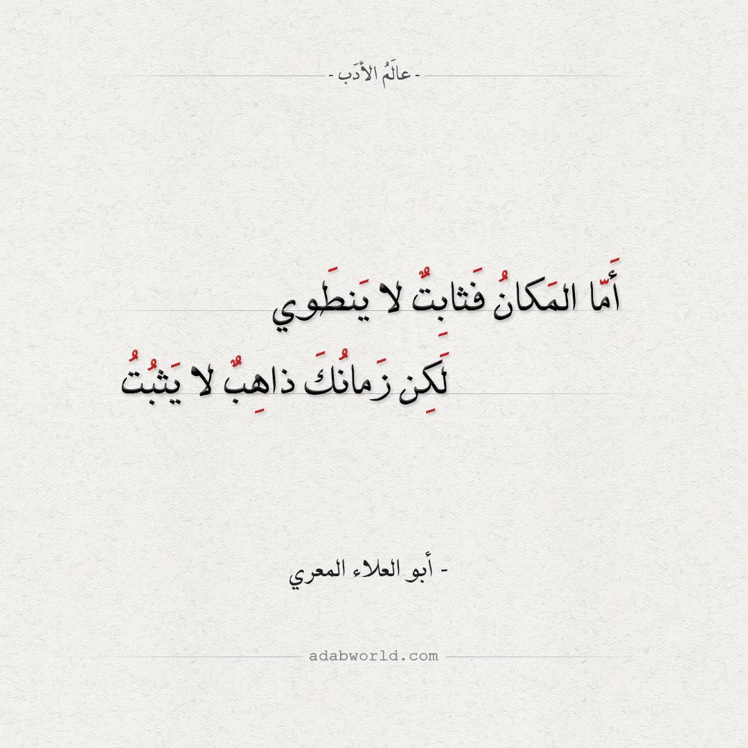 أما المكان، فثابت لا ينطوي - أبو العلاء المعري