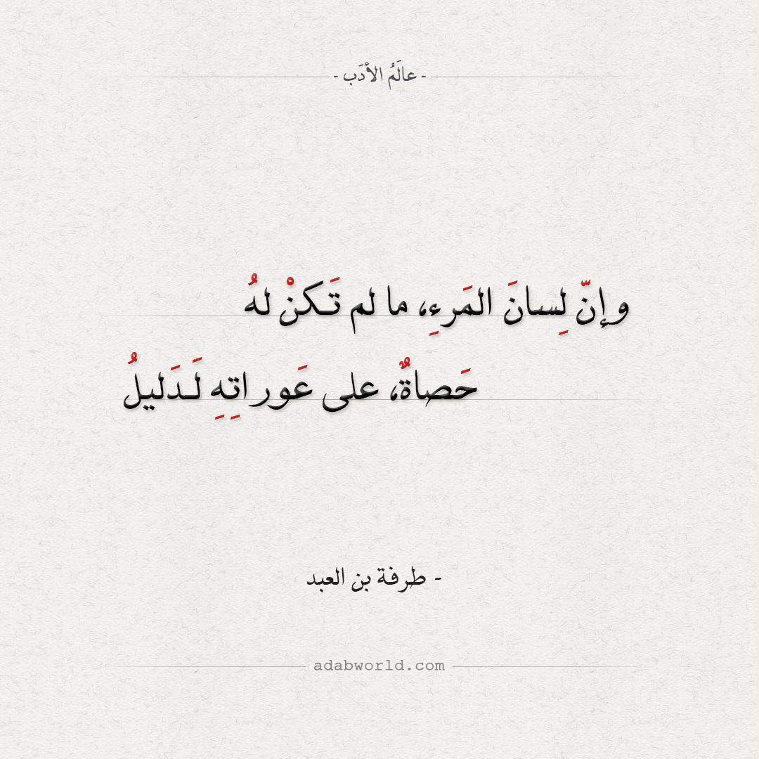 وإن لسان المرء على عوراته لدليل - طرفة بن العبد