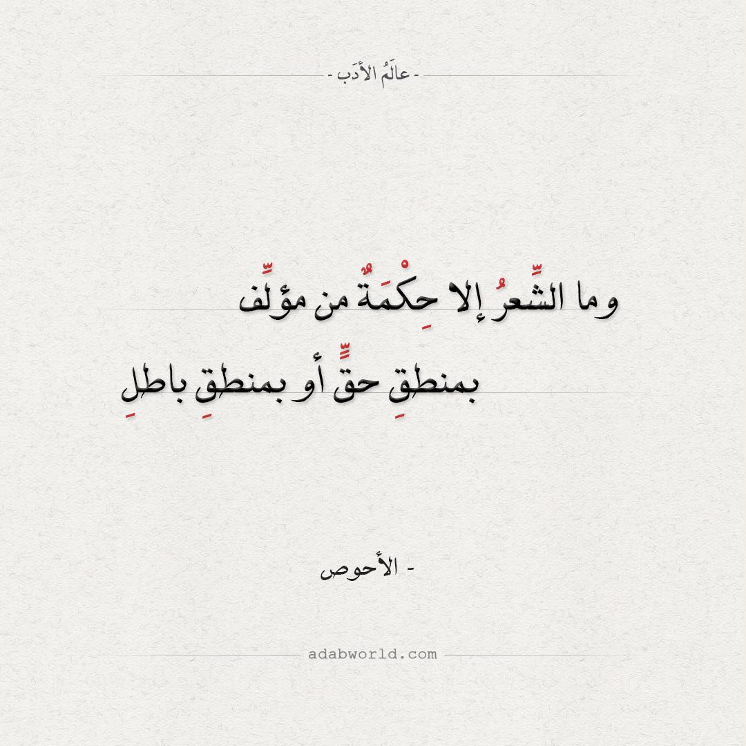 شعر قاله الأحوص لعمر بن عبد العزيز