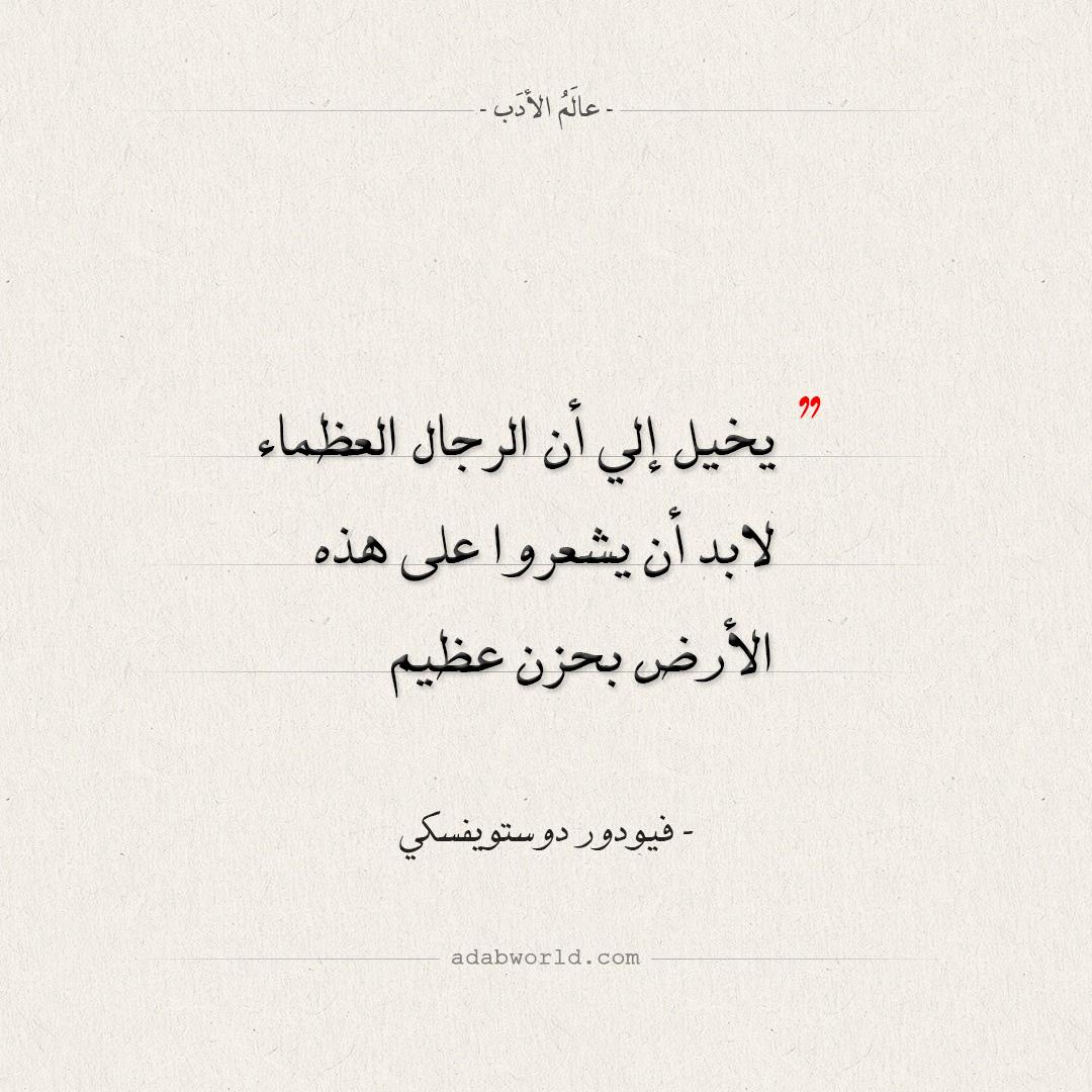 اقتباسات دوستويفسكي - الرجال العظماء