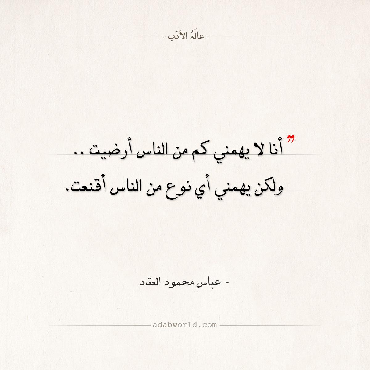 اقتباسات عباس محمود العقاد - أنا لا يهمني