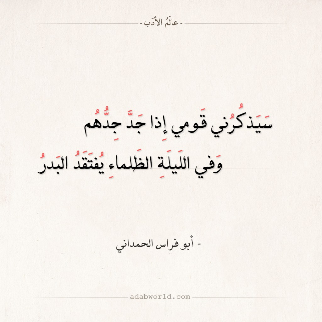 شعر أبو فراس الحمداني - سيذكرني قومي إذا جد جدهم